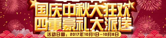 2017国庆